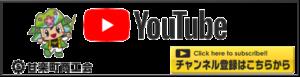 甘楽町商工会公式チャンネル