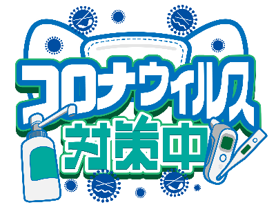 【kanra best company】お客様をコロナから守る!甘楽町の企業