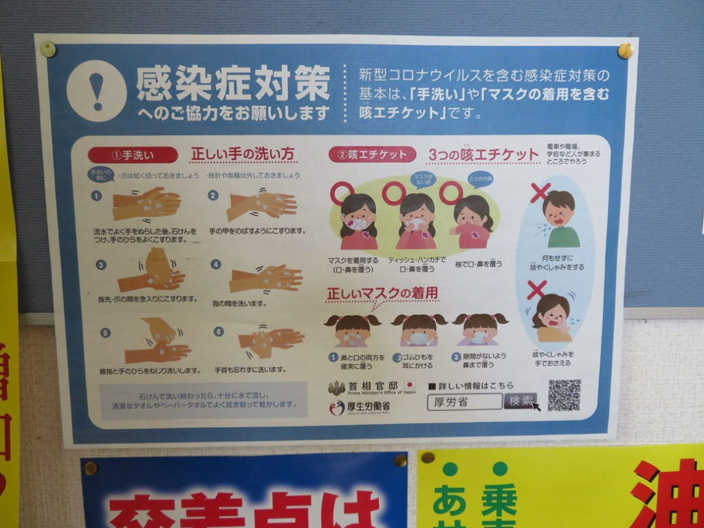 ワールドエージェンシーでは社内にコロナ感染対策に関する掲示を行っています