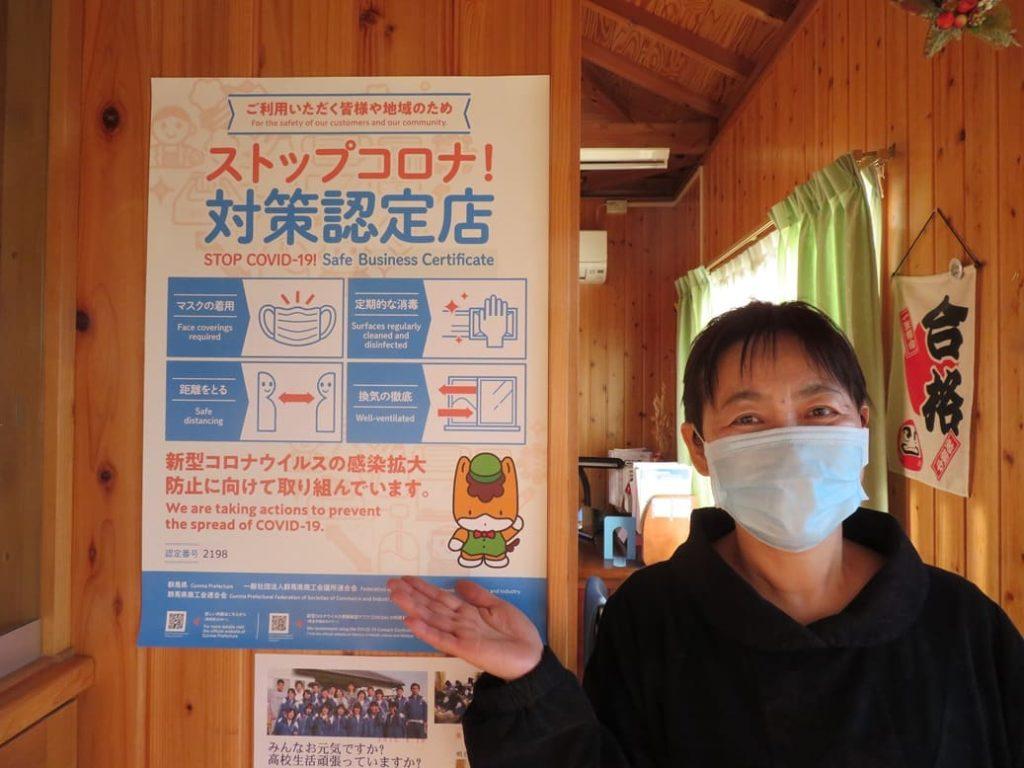 横山学習塾はストップコロナ!対策認定店です