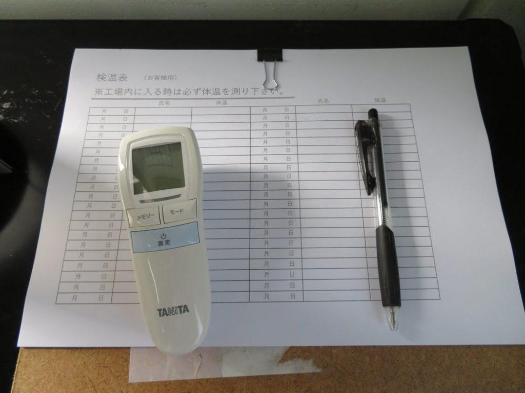 熊井戸製作所では従業員の体調管理を徹底して行っております