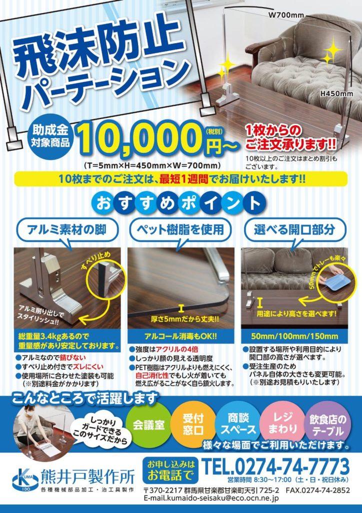 熊井戸製作所の新製品コロナ対策パーティション